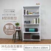 《JR創意生活》【JR創意生活】黑白兩色 90X35X150公分 高耐重型沖孔五層架(質感白)