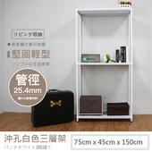 《JR創意生活》【JR創意生活】黑白兩色 75X45X150公分 高耐重型沖孔三層架(質感白)