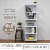 《JR創意生活》【JR創意生活】黑白兩色 60X45X150公分 高耐重型沖孔六層架(質感白)