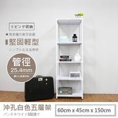 《JR創意生活》【JR創意生活】黑白兩色 60X45X150公分 高耐重型沖孔五層架(質感白)