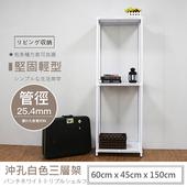 《JR創意生活》【JR創意生活】黑白兩色 60X45X150公分 高耐重型沖孔三層架(質感白)