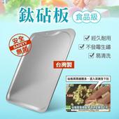 《鈦豐》台灣製抗菌鈦砧板(x1個)