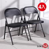 【LOGIS】工業風折合鐵椅 折疊椅(四入)(黑)
