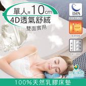《格藍傢飾》纖柔4D透氣兩用乳膠床墊-10CM(單人)