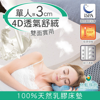 《格藍傢飾》纖柔4D透氣兩用乳膠床墊-3CM(單人)