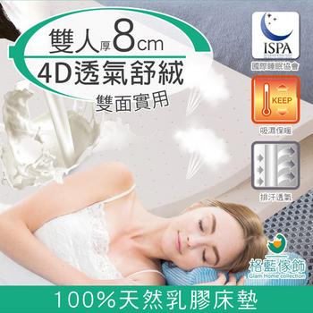 《格藍傢飾》纖柔4D透氣兩用乳膠床墊-8CM(雙人)