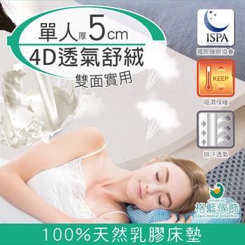 《格藍傢飾》纖柔4D透氣兩用乳膠床墊-5CM(單人)