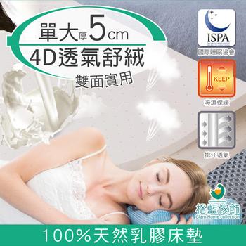 《格藍傢飾》纖柔4D透氣兩用乳膠床墊-5CM(單人加大)
