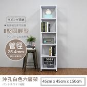 《JR創意生活》【JR創意生活】黑白兩色 45X45X150公分 高耐重型沖孔六層架(質感白)