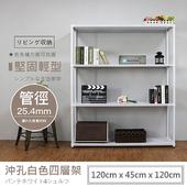 《JR創意生活》【JR創意生活】黑白兩色 120X45X120公分 高耐重型沖孔四層架(質感白)