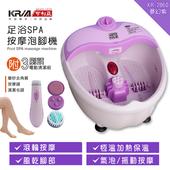 《KRIA可利亞》多功能足浴SPA按摩泡腳機 KR-2870夢幻紫/附贈足部清潔按摩組 $1380