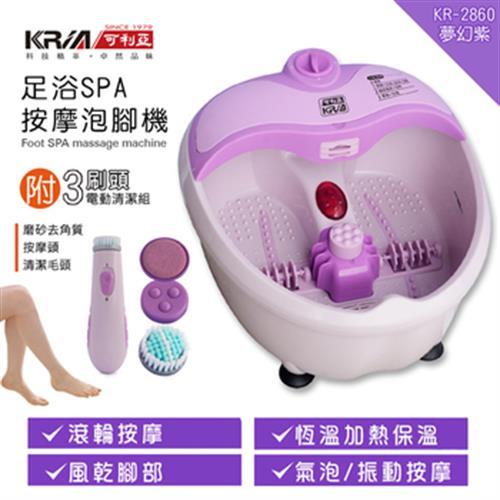 《KRIA可利亞》多功能足浴SPA按摩泡腳機 KR-2870(夢幻紫/附贈足部清潔按摩組)