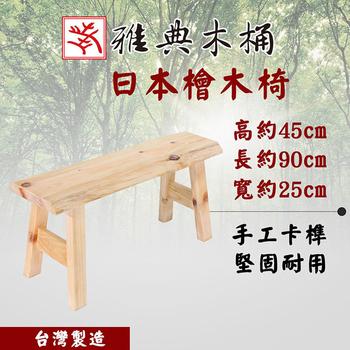 《雅典木桶》天然無毒 芬多精 日本檜木 實木傢俱 長90CM 檜木長板凳(檜木長板凳)