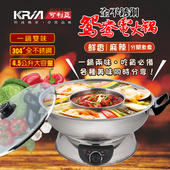 《KRIA 可利亞》4.5公升 隔層式鴛鴦圍爐鍋 KR-846 $1490