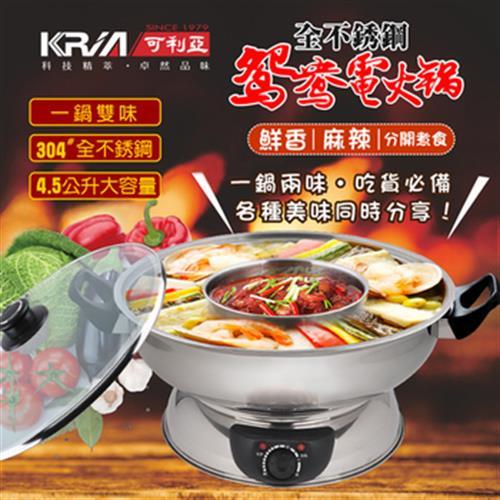 《KRIA 可利亞》4.5公升 隔層式鴛鴦圍爐鍋 KR-846