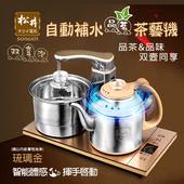 《SONGEN松井》自動補水品茗茶藝機/快煮壺/泡茶機 KR-1328G
