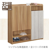 《甜蜜蜜》奇米4尺鞋櫃/收納櫃