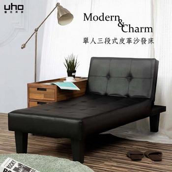 《沙發床【久澤木柞】》克萊兒-皮革沙發床(貴妃椅)