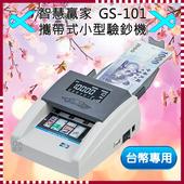 《智慧贏家》GS-101迷你攜帶式驗鈔機
