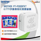 《BROTHER》brother PT-P300BTKT KITTY 手機專用玩美標籤機(贈原廠標籤帶3卷)