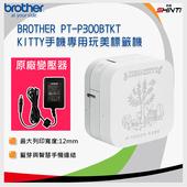 《BROTHER》brother  PT-P300BTKT KITTY 手機專用玩美標籤機(贈原廠變壓器)