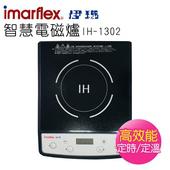 《imarflex伊瑪》智慧電磁爐IH-1302