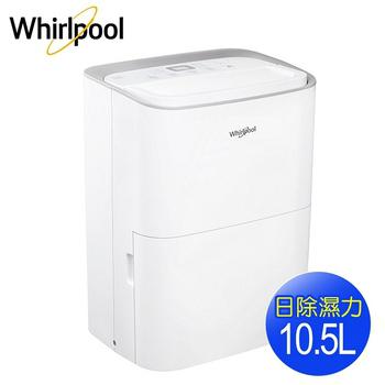 《Whirlpool惠而浦》10.5L節能除濕機WDEE20AW