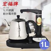 《宏福牌》1L不銹鋼給水電茶壺HF-158