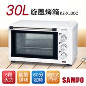 《聲寶SAMPO》30L旋風電烤箱 KZ-XJ30C