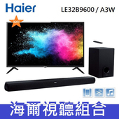 《Haier》【海爾視聽組合】32吋LED液晶電視+重低音喇叭(32吋)