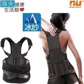 《海夫健康生活館》恩悠數位 NU 鈦鍺能量護具 冰紗 美姿 護腰帶(M/L,適合26~40吋腰)