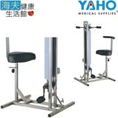 《海夫健康生活館》耀宏 手腳連動 手腳運動器(YH212)