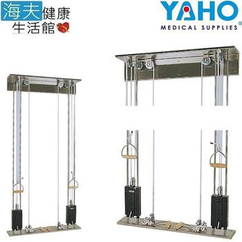 《海夫健康生活館》耀宏 二段式 重量拉力器(YH214)