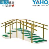 《海夫健康生活館》耀宏 轉角復健練習階梯(YH233)