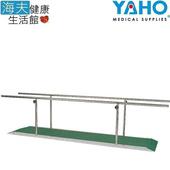 《海夫健康生活館》耀宏 200cm 平行桿(YH234-1)