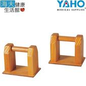 《海夫健康生活館》耀宏 撐高器 15cm 1對2個(YH238)