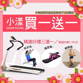 《X-BIKE 晨昌》金色小漾智能型跑步機__小漾SHOW YOUNG(★買一送一★)(小漾金+AB7000多功能有氧健身器)