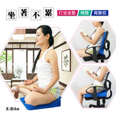 《X-BIKE 晨昌》打坐椅墊 / 椅墊 / 背靠枕(穩重藍)