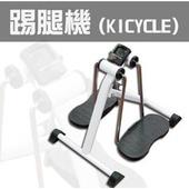 《X-BIKE 晨昌》微運動 踢腿機