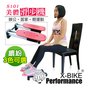 《X-BIKE 晨昌》S101美體滑步機(粉色)