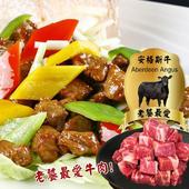 《賣魚的家》超值美國安格斯骰子牛肉 (300g±5%/包)2包 $462