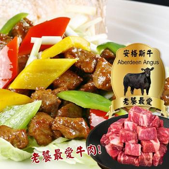 《賣魚的家》超值美國安格斯骰子牛肉 (300g±5%/包)(2包)