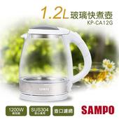 《聲寶SAMPO》1.2L玻璃快煮壺 KP-CA12G