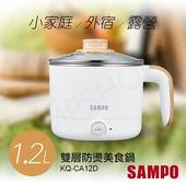 《聲寶SAMPO》1.2L雙層防燙美食鍋 KQ-CA12D