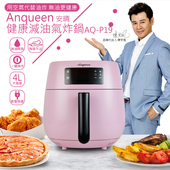 《Anqueen  安晴》健康減油氣炸鍋 AQ-P19(國家檢驗合格氣炸鍋) 粉色
