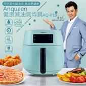 《Anqueen  安晴》健康減油氣炸鍋 AQ-P19(國家檢驗合格氣炸鍋) 綠色