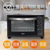 《國際牌Panasonic》32L雙溫控發酵烤箱 NB-H3203