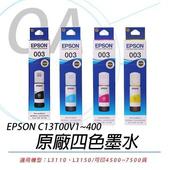 《EPSON》T00V100~400 原廠盒裝四色墨水 適用 L1110 3110 3150 5190