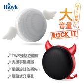 《Hawk 浩客》無線藍牙喇叭(天使/08-HAS130AG)