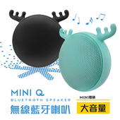 《Hawk 浩客》Mini Q無線藍牙喇叭(黑色/08-HAS130BK)
